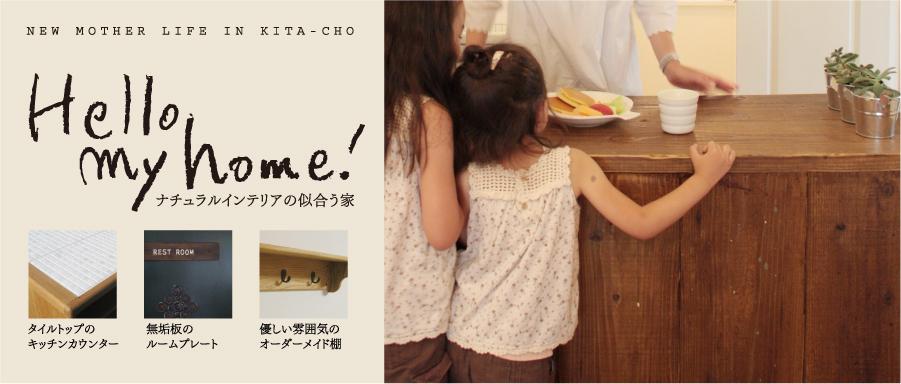 NEW MOTHER LIFE IN KITA-CHO Hello my home!ナチュラルインテリアの似合う家